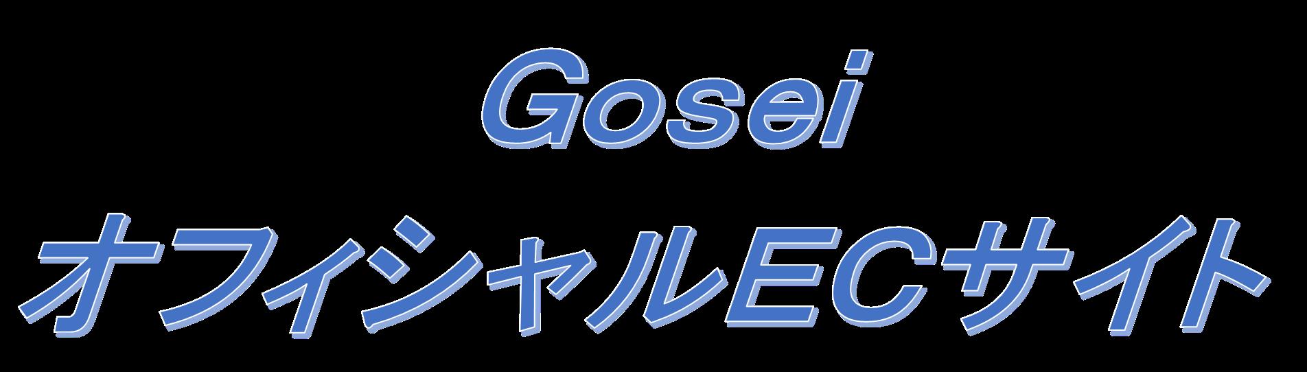 GoseiオフィシャルECサイト