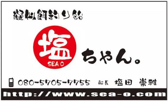 塩ちゃん(疑似餌釣り船)